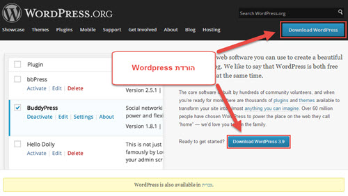 הורדת wordpress